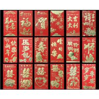 婚庆用品 个性创意节庆红包利是封 百元千元大红包 厂家批发定制