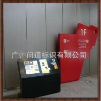 东莞标识牌制作 标牌导向牌 亚克力材质指示牌 专业厂家生产制作