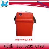 济宁兖兰专业生产隔绝式压缩氧自救器  ZYX120隔绝式压缩氧自救器