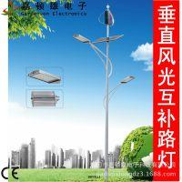 厂家促销 30W+60W7米高垂直轴风力发电机型风光互补路灯 全新