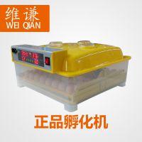 维谦全自动孵化机小型家用型鸡鸭鹅孵化器36/48枚孵蛋器孵化箱