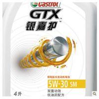 嘉实多银嘉护机油润滑油5W-30矿物质机油SM 4L