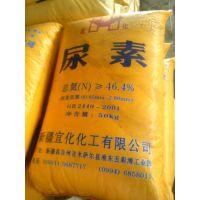 氮肥尿素,新疆宜化46.4%尿素价格