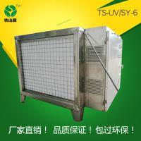 uv光解油烟净化器 工业废气处理设备