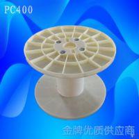 九久塑料线盘出售包装盘PC400厂家供应优质工字轮、ABS线缆盘