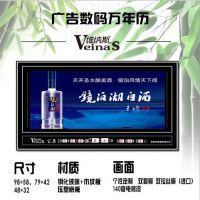 济南订做维纳斯数码万年历 钢化玻璃电子钟表 广告画面订制