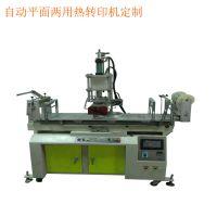 厂家直销热转印机 热转印加工 自动平面两用热转印机定制