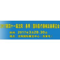 2017第四十一届(春季) 沈阳国际医疗器械设备展览会