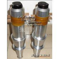 供应广州20K超声波焊接换能器,深圳20K超声波焊接换能器,深圳振动子