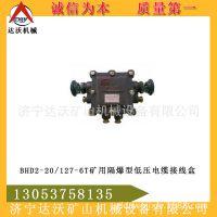 BHD2-20/127-6T矿用隔爆型低压电缆接线盒 现货销售