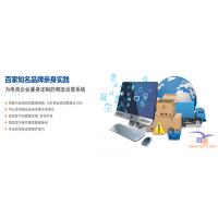 茸雁一体化电商平台运营管理系统