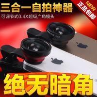 自拍神器0.4X超广角鱼眼微距三合一套装小米3三星iphone6手机镜头