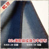 TR锻纹弹力牛仔布料 32s薄款牛仔面料 可洗白 K459#厂家现货批发