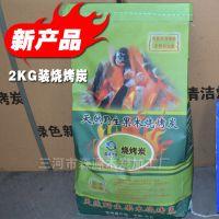 直销天然果木烧烤炭 户外烧烤炭批发、子弹头烧烤炭 2KG装.