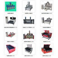 三明雕刻机生产供应三明