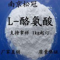 食品级L-酪氨酸生产厂家