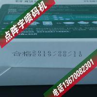深圳三尧牌喷码机 用于纸巾 卫生巾 餐巾纸 纸盒包装盒 袋的打生产日期码