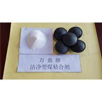 万鼎材料(多图),干粉型粘结剂,焦粉球型煤粘合剂厂家,有机粘合剂