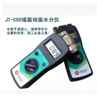 JT-C50墙面地面水份仪 油漆涂料粉刷、地板铺设安装用水分检测仪