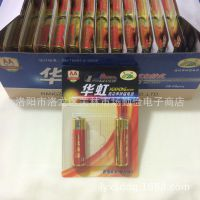 【厂价批发】 华虹牌5号干电池 60节盒装通用性碳性电池 P型电池