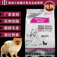 宠物食品 补钙天然幼犬狗粮 500g泰迪萨摩耶幼犬粮 批发狗主粮