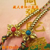 藏式黄铜计数器  粘绿松石珊瑚diy菩提佛珠饰品配饰批发 2个/每套