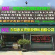 直销台湾南亚3210G6 玻纤增强30%聚丙烯PP原料