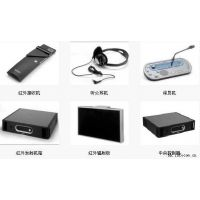 大型会议专用设备同声传译设备