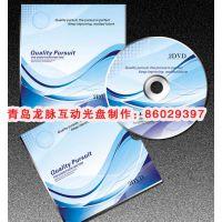 青岛制作光盘DVD 光盘印刷盘面 胶印压制DVD 盘面打印喷绘