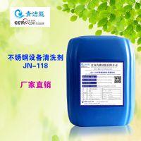 青洁能JN-118不锈钢设备专用清洗剂