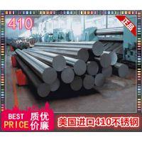 美国进口410不锈钢现货供应