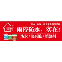 星子县防水涂料,雨停防水(图),屋面防水涂料