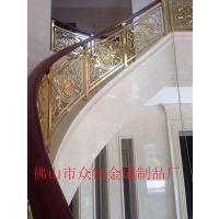 众钰豪华别墅欧式铝板雕花镂空钛金旋转楼梯护栏