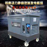 铃鹿SHL10REG10KW汽油发电机