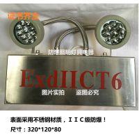 惟丰防爆IIC级304不锈钢材质LED双头防爆应急灯双头防爆照明灯