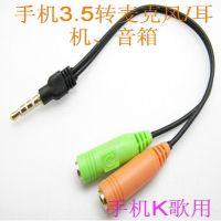 厂家直销 手机K歌线电脑音频3.5一分二耳机话筒麦克风苹果分叉线