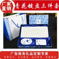 青花瓷无线鼠标键盘充电宝套装 濮阳无线键盘批发定做猴年礼品
