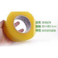 淘宝胶带环保大透明胶带封箱胶布宽4.5cm厚2.5cm胶布批发包装胶带