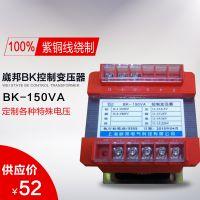 厂家定做全铜线BK-150VA控制变压器 单相隔离机床控制变压器
