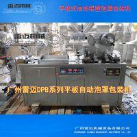 多功能药片 小五金铝塑包装机 雷迈厂家生产铝塑泡罩包装机