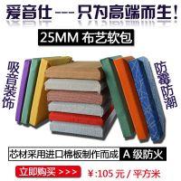 常州市25MM布艺软包芯材红色玻璃棉板 高端产品
