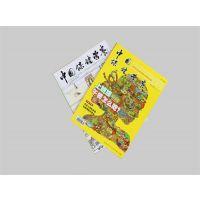 汽车杂志印刷|延庆杂志印刷|北京杂志印刷公司(在线咨询)