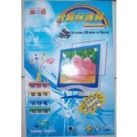 【大量批发】19寸 液晶显示器保护屏/防辐射视保屏/爱目E镜 挂镜