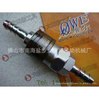 台湾欧维尔20SH+PH高档A式自锁式快速接头 8.5*14mm气管接头