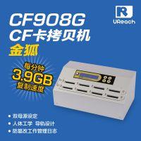 台湾佑华CF-S9087G复制机 1对7口CF卡金狐拷贝机 老化测试工控CF卡