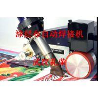 工业涂层布自动焊接机,国产广告布自动焊接机
