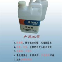 全自动封边机水性分离剂 雷诺斯水性分离剂
