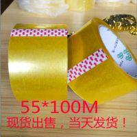 【厂家直销】工业封箱胶带 OPP透明胶纸定制