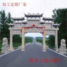 文磊石雕供应村庄景区入口大理石牌坊 寺庙石雕山门 大型景观建筑