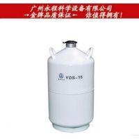 四川亚西 精液胚胎干细胞液氮生物储存器 15升低温液氮罐 YDS-15